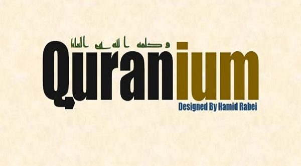 English Translation of Quran Written in Innovative Font Published